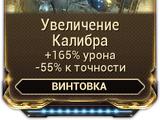 Увеличение Калибра