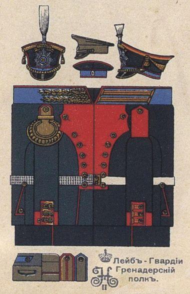 Гренадерский лейб-гвардии полк