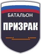 Battalion Prizrak SSI