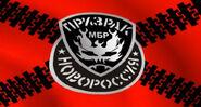 Механизированная бригада «Призрак» А. Мозгового