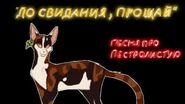 """ До свидания, прощай "" Песня про Пестролистую ( КВ)"