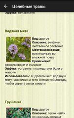 Справочник КВ травы