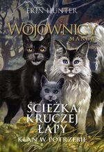 На подмогу племени польск