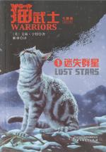 Потерянные звёзды кит3
