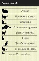 Справочник КВ меню
