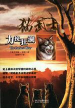 Битва за лес(книга)-Китай