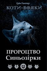 Пророчество Синей Звезды укр