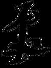 Friendship Mark/Parabatai