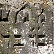 Hebrajskie napisy.jpg