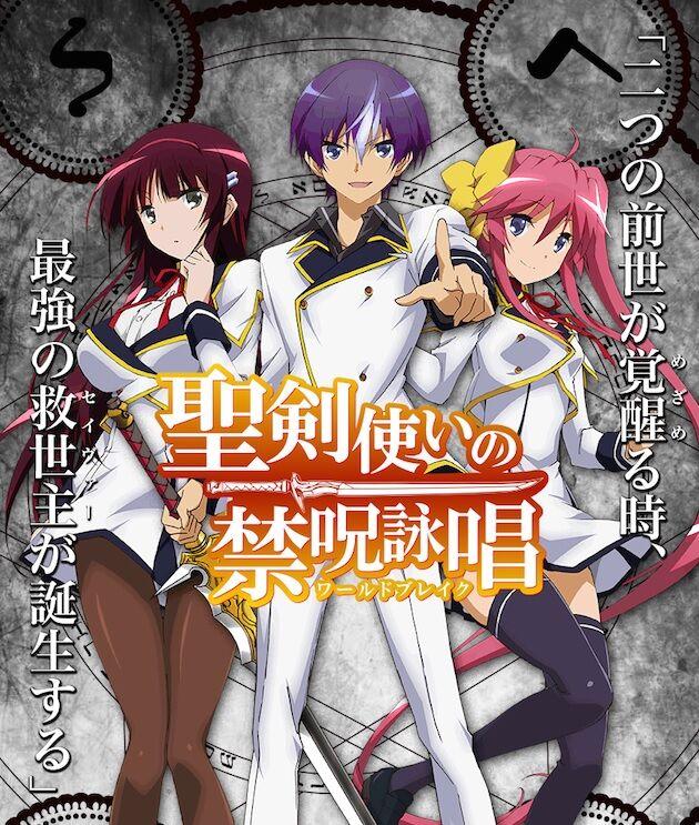 Seiken Tsukai no World Break Anime Teaser Visual.jpg