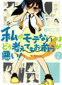 WataMote Manga v02 cover.jpg