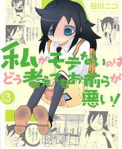 WataMote Manga v03 cover.jpg