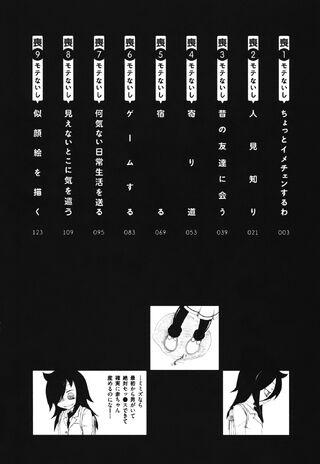 WataMote Manga v01 contents.jpg