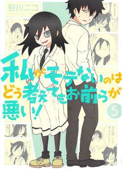 WataMote Manga v05 cover.jpg