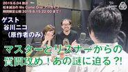 谷川ニコ(私がモテないのはどう考えてもお前らが悪い原作者)2019.6