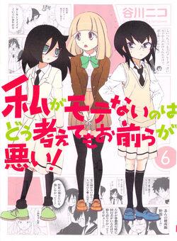 WataMote Manga v06 cover.jpg