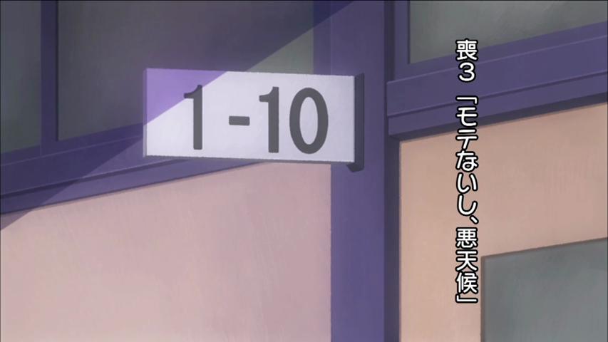 WataMote Episode 03