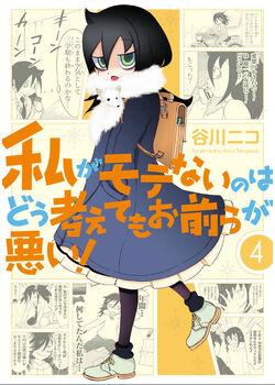 WataMote Manga v04 cover.jpg