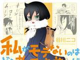 WataMote Volume 4