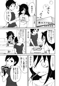 WataMote Manga Chapter 014.jpg