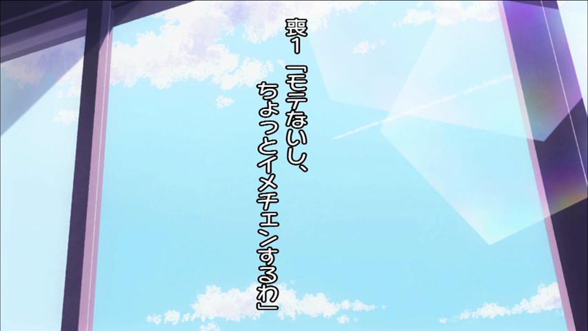 WataMote Episode 01