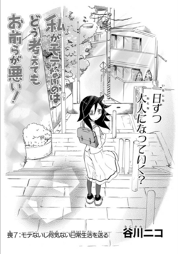 WataMote Chapter 7 Cover.png