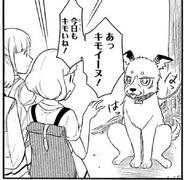 Uchi Dog V17 Omake