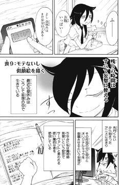 WataMote Manga Chapter 009.jpg