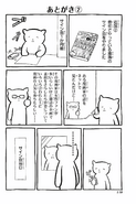 Watamote afterword chapter volume 8 p1