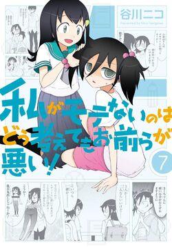 WataMote Manga v07 cover.jpg