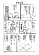 Watamote Afterword Chapter Volume 20 p1
