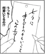 Uchi Wish Japanese c162