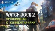 Watch Dogs 2 - Прохождение с комментариями RU