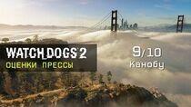 Watch Dogs 2 - Оценки прессы RU