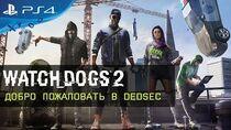 Watch Dogs 2 - ДОБРО ПОЖАЛОВАТЬ В DEDSEC RU