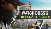 Watch Dogs 2 - Первый трейлер RU