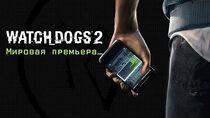 Мировая премьера Watch Dogs 2