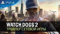 Watch Dogs 2 - Трейлер сетевой игры RU