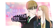 See You in My 19th Life Banner