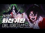 -화산귀환- 레전드 무협웹툰 애니메이션 맛보기! (Haw-San-Gwi-Hwan,華山歸還)