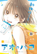 Blue Box ch002 Issue 20 2021