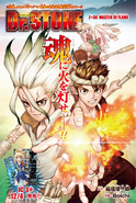 Dr Stone ch038 Issue 01 2018