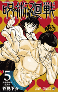 Jujutsu Kaisen WSJ Volume 5