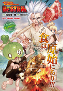 Dr Stone ch022 Issue 36-37 2017
