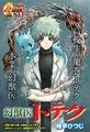 Genjuui Toteku Issue 39 2015.png