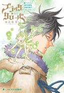 Black Clover ch102 Issue 16 2017