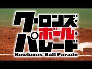 WJ新連載『クーロンズ・ボール・パレード』公式PV
