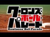 Nine Dragons' Ball Parade