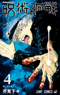 Jujutsu Kaisen WSJ Volume 4