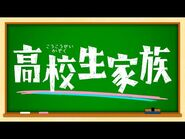 WJ新連載『高校生家族』公式PV